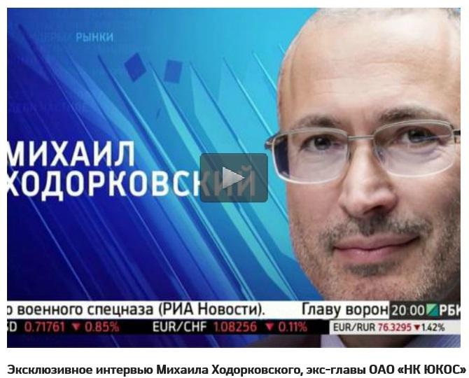 2015_12_15_Ходорковский_20-00