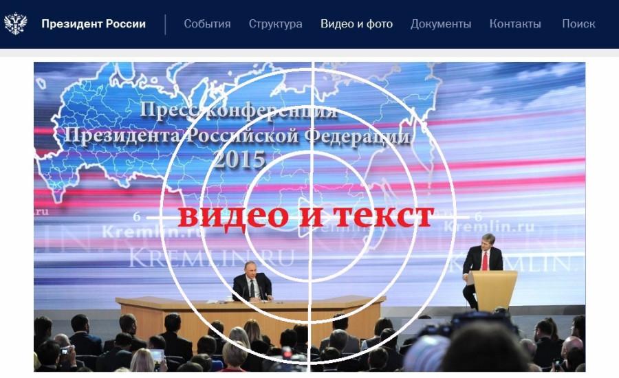 2015_12_17_Путин_прессконф