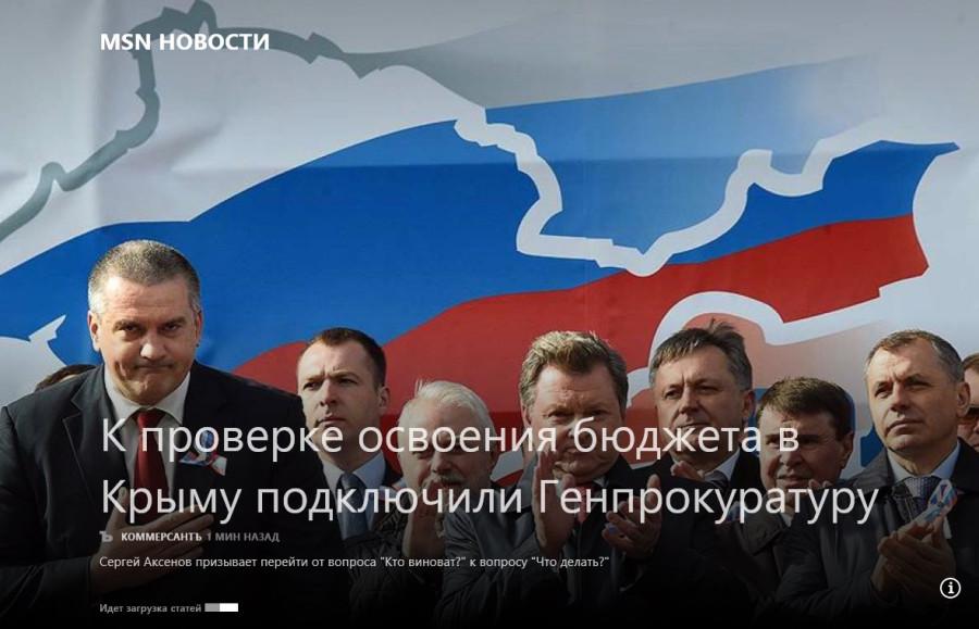 2015_12_22_Крым_казнокрадство