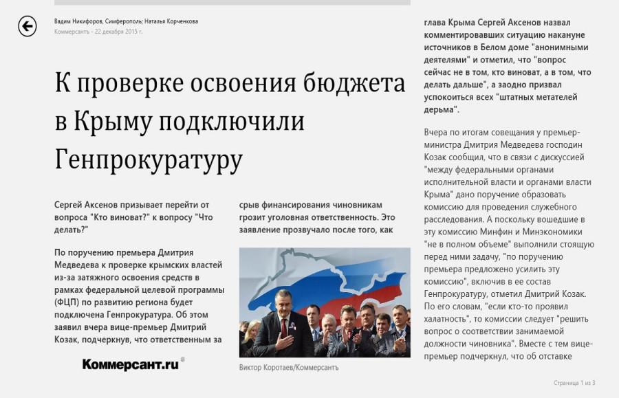 2015_12_22_Крым_казнокрадство_2