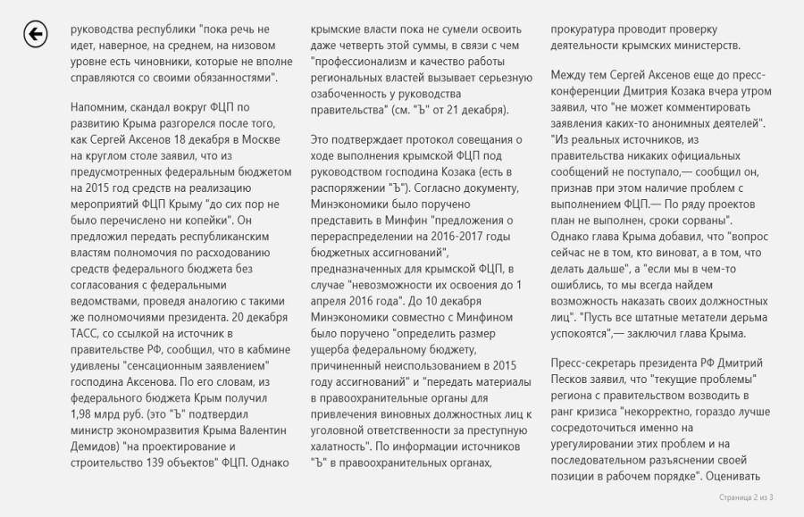 2015_12_22_Крым_казнокрадство_3