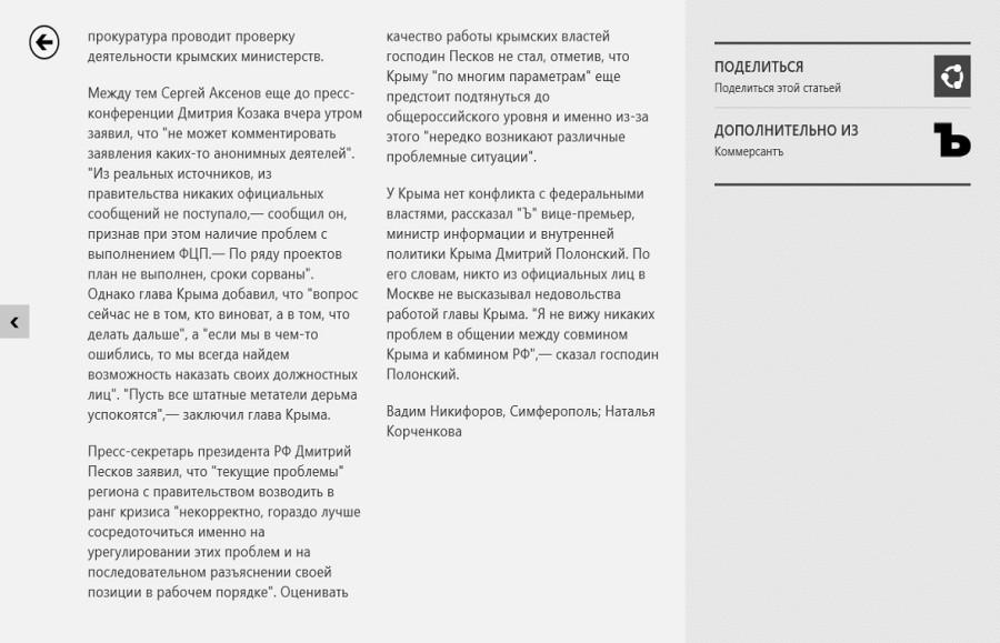 2015_12_22_Крым_казнокрадство_4