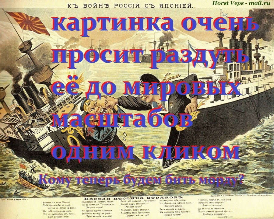 lubok-russian-japanese-war-02_2