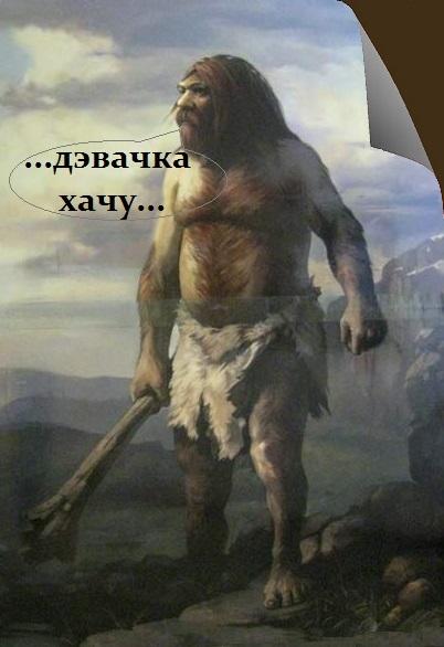 дикарь_1_1
