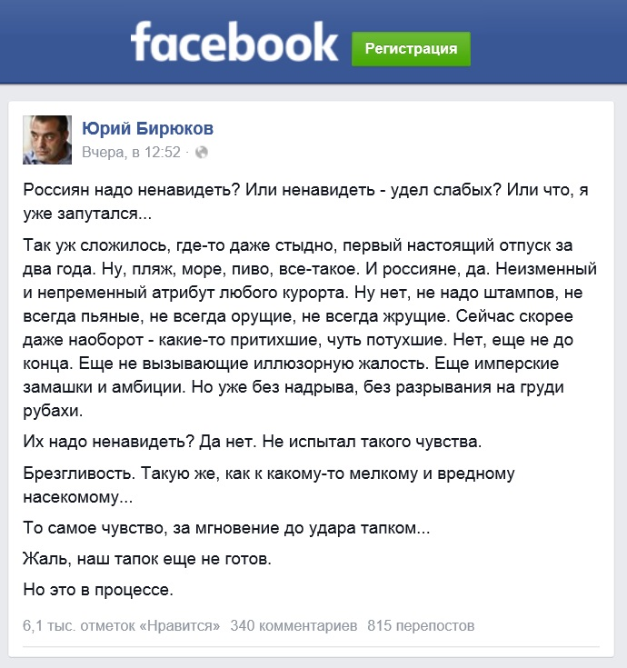2016_01_11_Бирюков