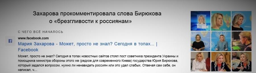 2016_01_11_Захарова_1a