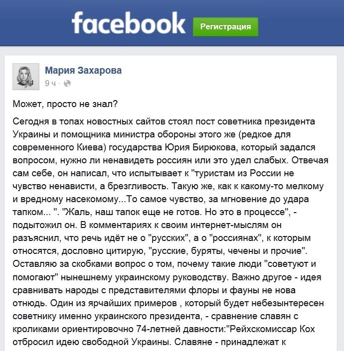 2016_01_11_Захарова_ФБа
