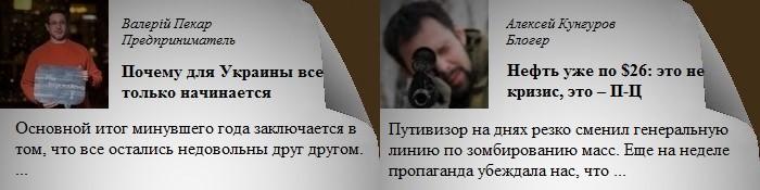 2016_01_18_Обозреватель(а)_1