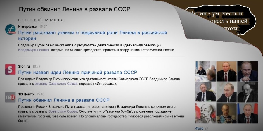 2016_01_21_Путин-Ленин_3