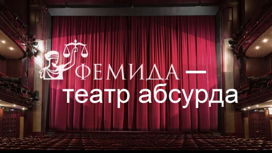 Фемида-театр абсурда_1