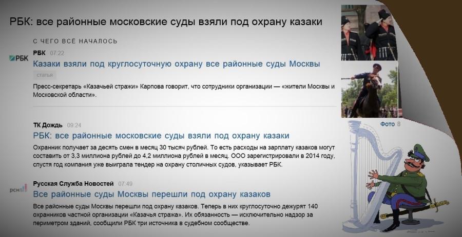 2016_01_25_казаки_суды_3