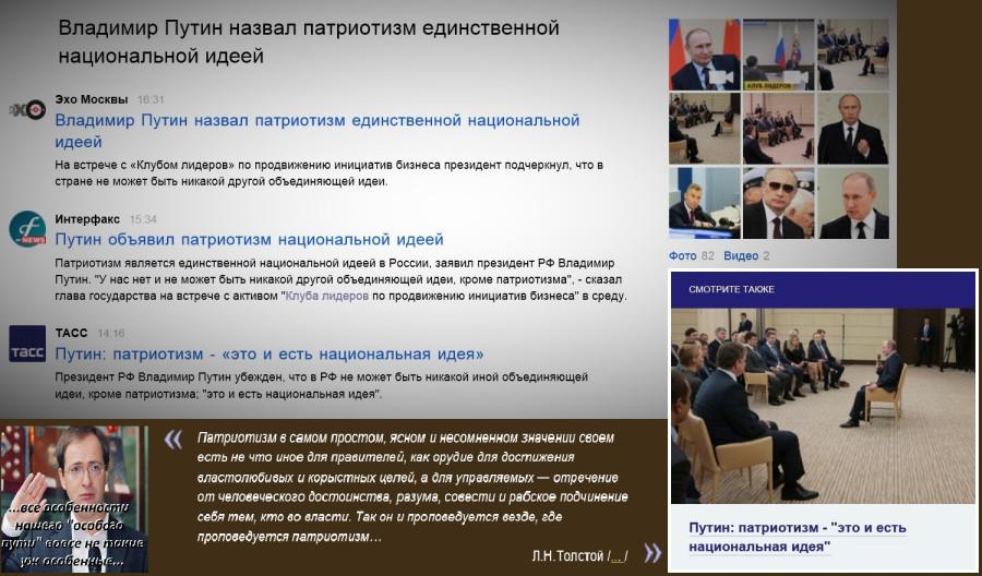 2016_02_03_Путин_о патриотизме_2