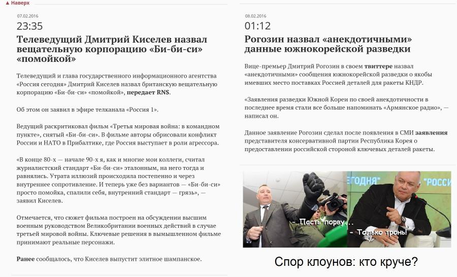 2016_02_08_Киселёв-Рогозин_клоунада