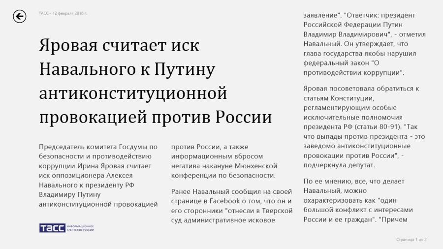 2016_02_12_Навальный_Путин1
