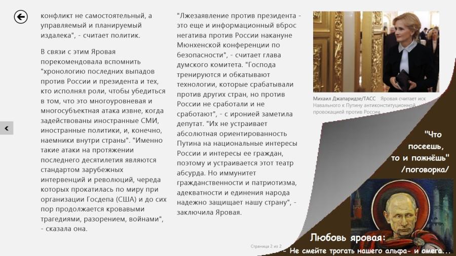 2016_02_12_Навальный_Путин2_1
