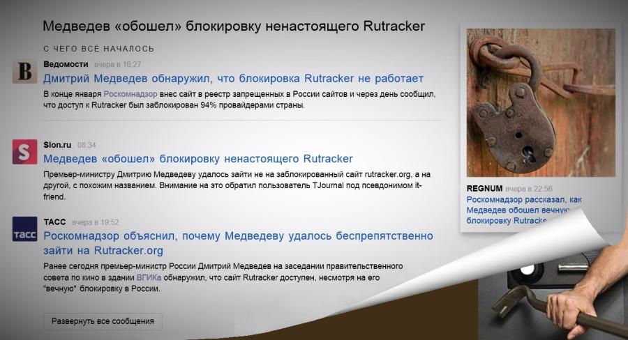 2016_02_18_Мдведев_Rutracker_2