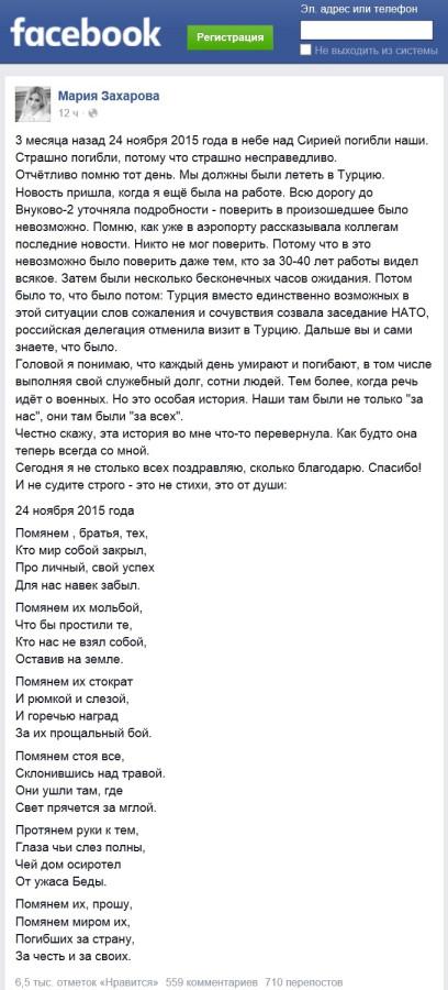 2016_02_23_Захарова_стихи