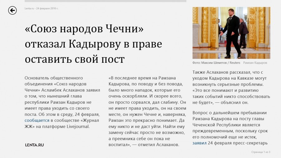 2016_02_24_Кадыров_СНЧ_а