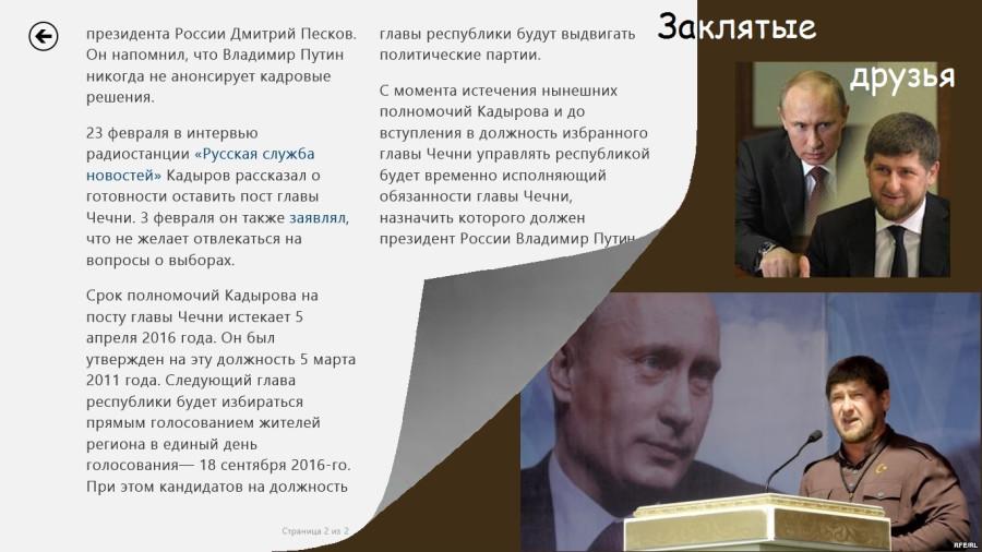 2016_02_24_Кадыров_СНЧ_б
