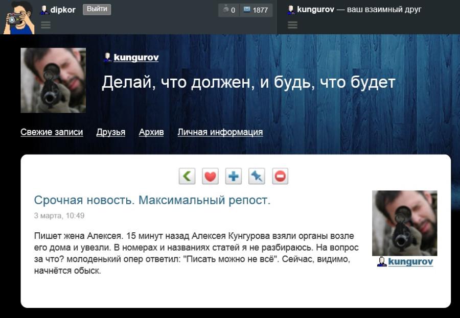2016_03_03_Кунгуров_арест