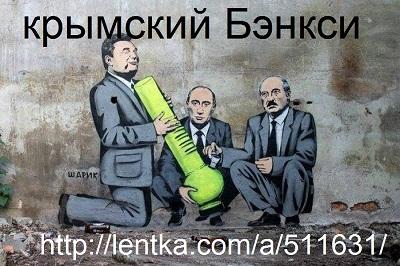 крымский Бэнкси_1