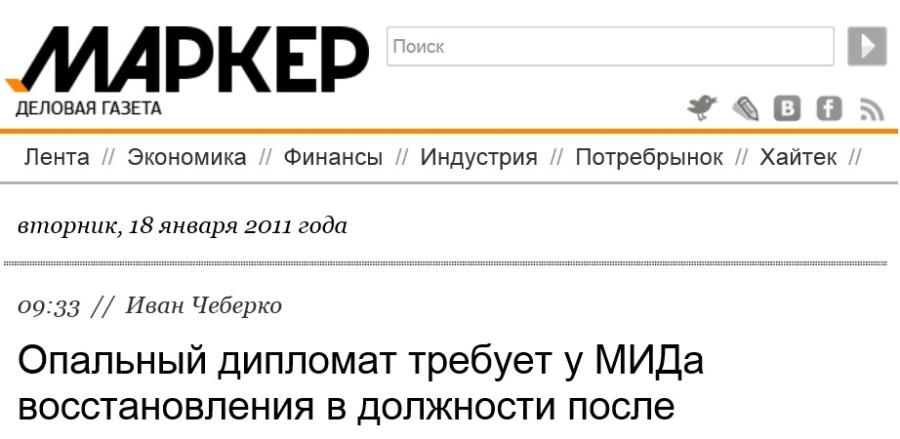2011_01_18_Маркер_Чеберко