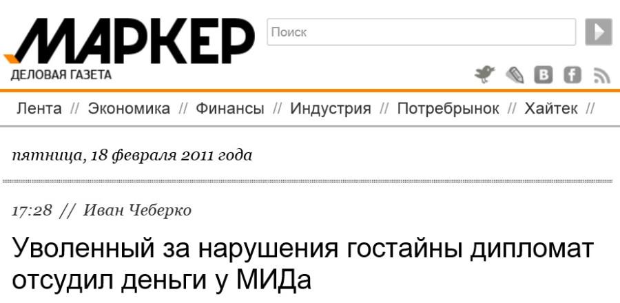 2011_02_18_Маркер_Чеберко