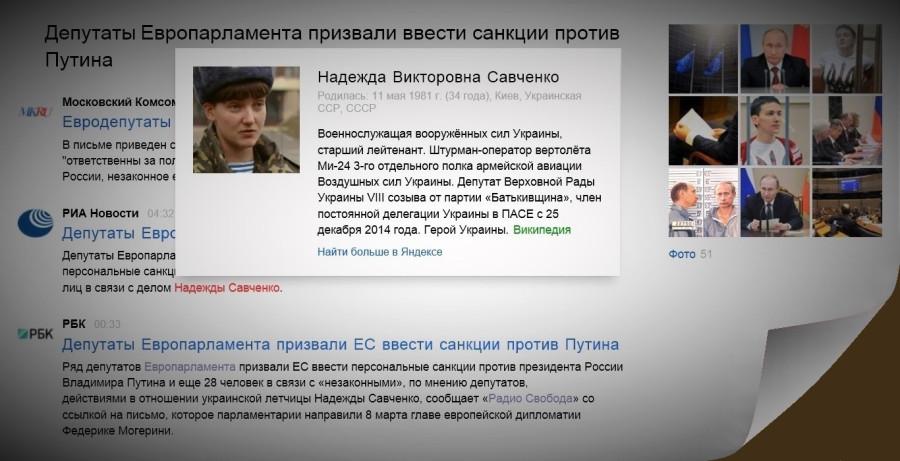 2016_03_09_Путин_санкции_Савченко_1