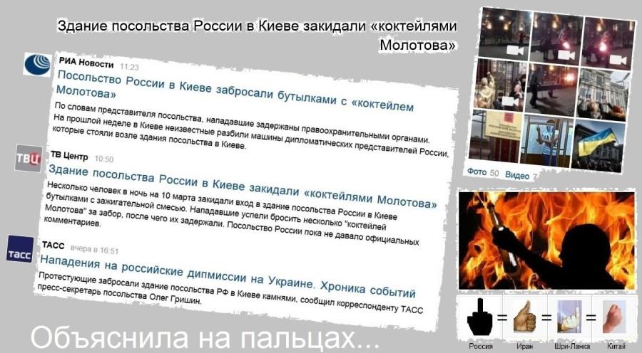 2016_03_10_Киев_посольствоРФ_2
