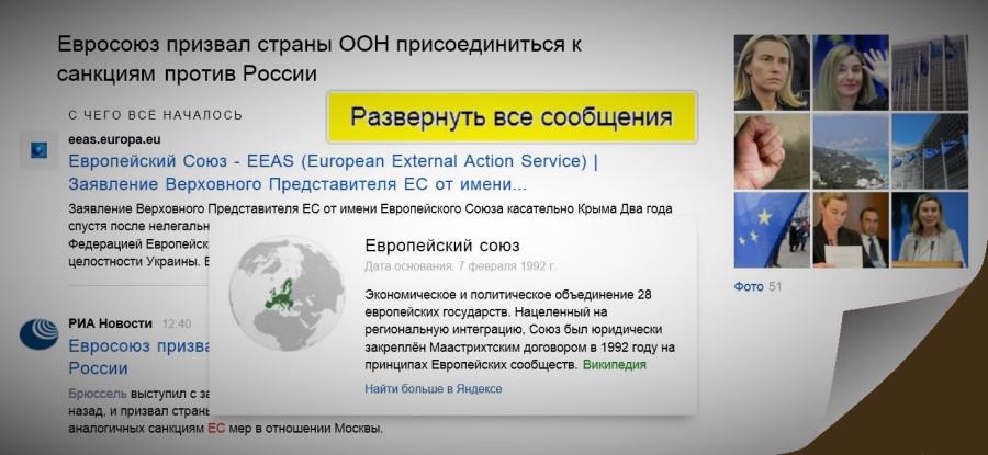 2016_03_18_ЕС_ООН_санкции1_1