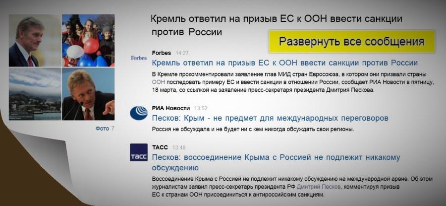 2016_03_18_ЕС_ООН_санкции2_1