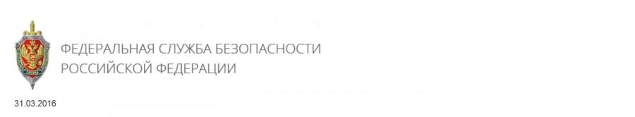2016_03_31_ФСБ_шпиён Иванченко