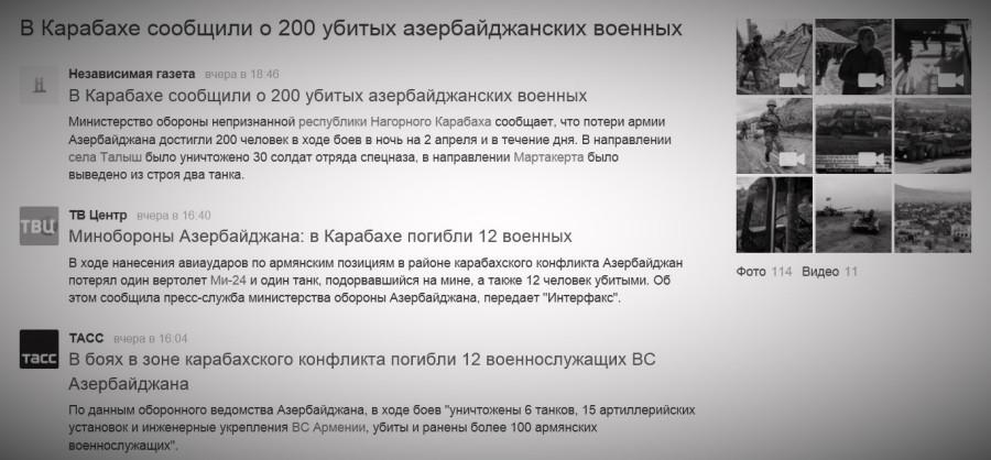 2016_04_03_Карабах_обострение_1