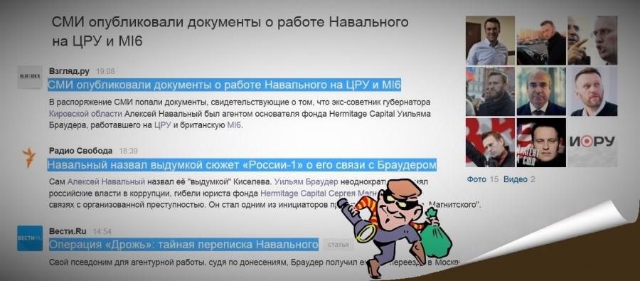 2016_04_10_Навальный_агент_2