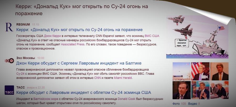 2016_04_15_Керри_огонь на поражение_1