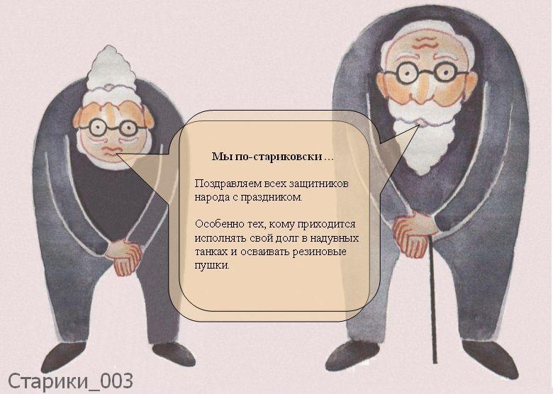 старики_003