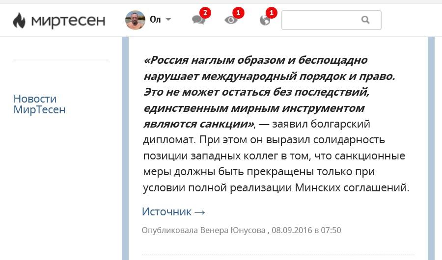 2016_Болгария-РФ