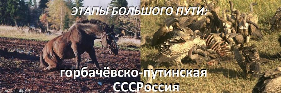 кляча-СССРоссия.jpg