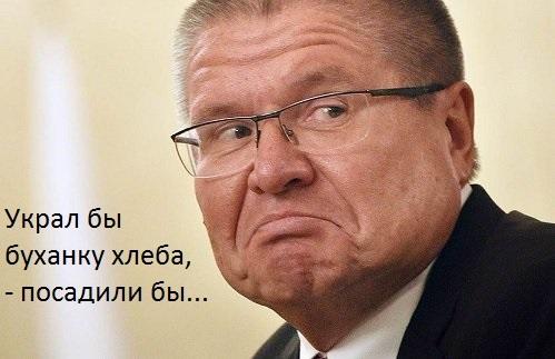 Улюкаев1_1