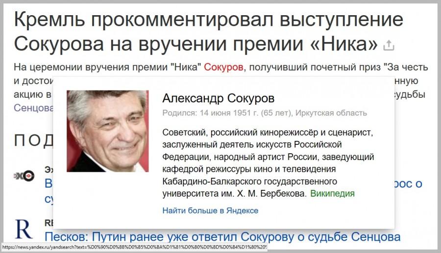 Сокуров_Ника