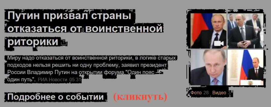 Путин_вошь_1