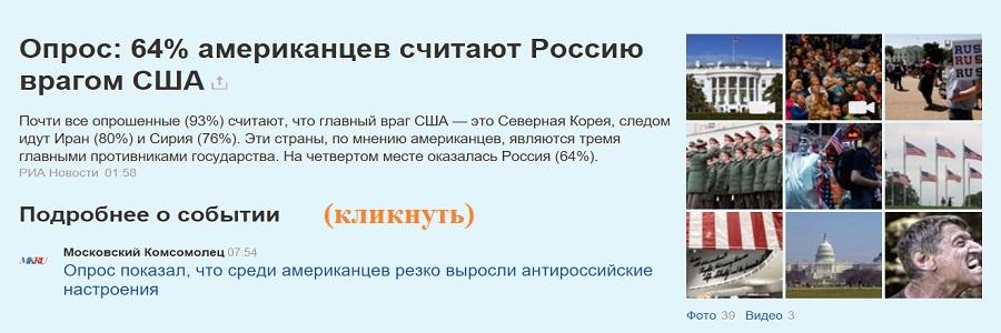 РФ-враг
