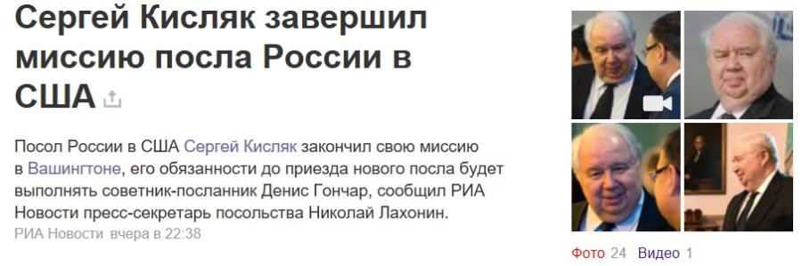 Кисляк_отзыв