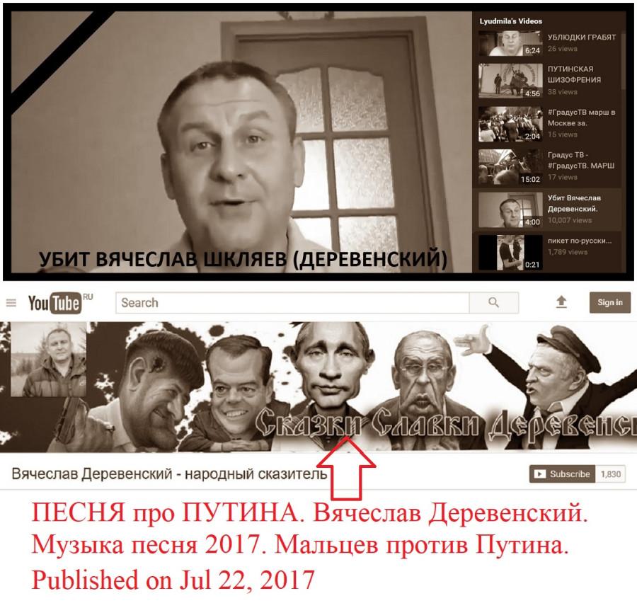 Деревенский_2