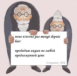 старики_006