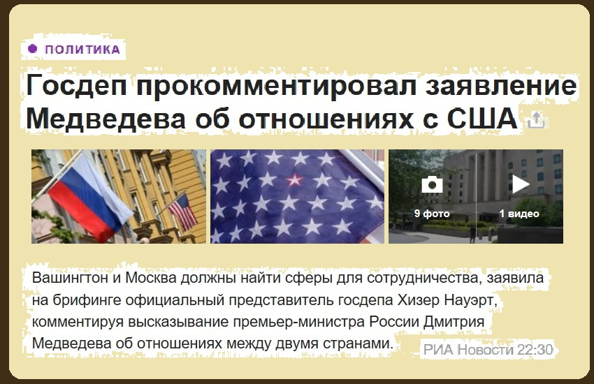 Мелведев_США_1