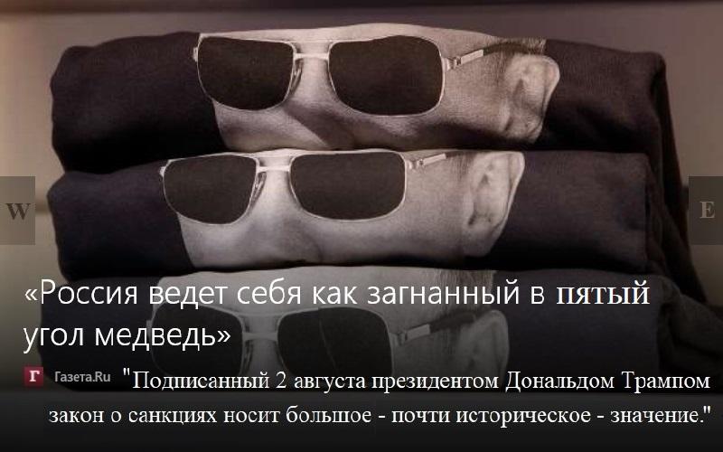 Россия-медведь_2