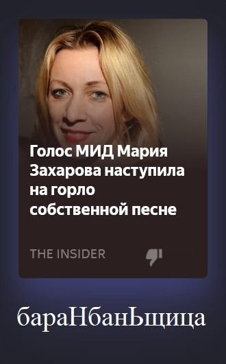 Захарова_горло