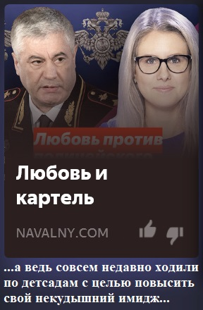 Навальный VS МВД