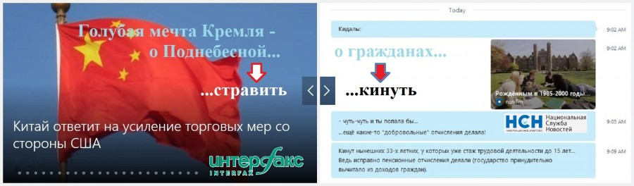 голубая мечта Кремля_2